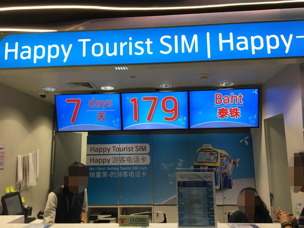 ドンムアン空港 sim,タイ sim 買い方