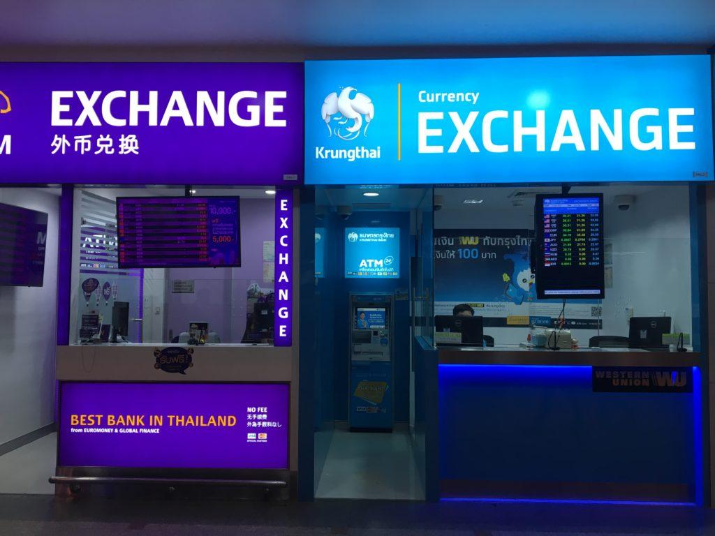 ドンムアン空港 両替場所,ドンムアン空港 両替 レート,ドンムアン空港 両替 いくら