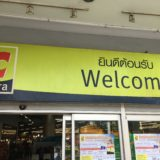 タイ お土産 ビッグc,タイ ビックc 場所