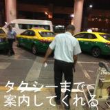 ドンムアン空港 タクシー 安全,ドンムアン空港 タクシー 相場,ドンムアン空港 タクシー メーター